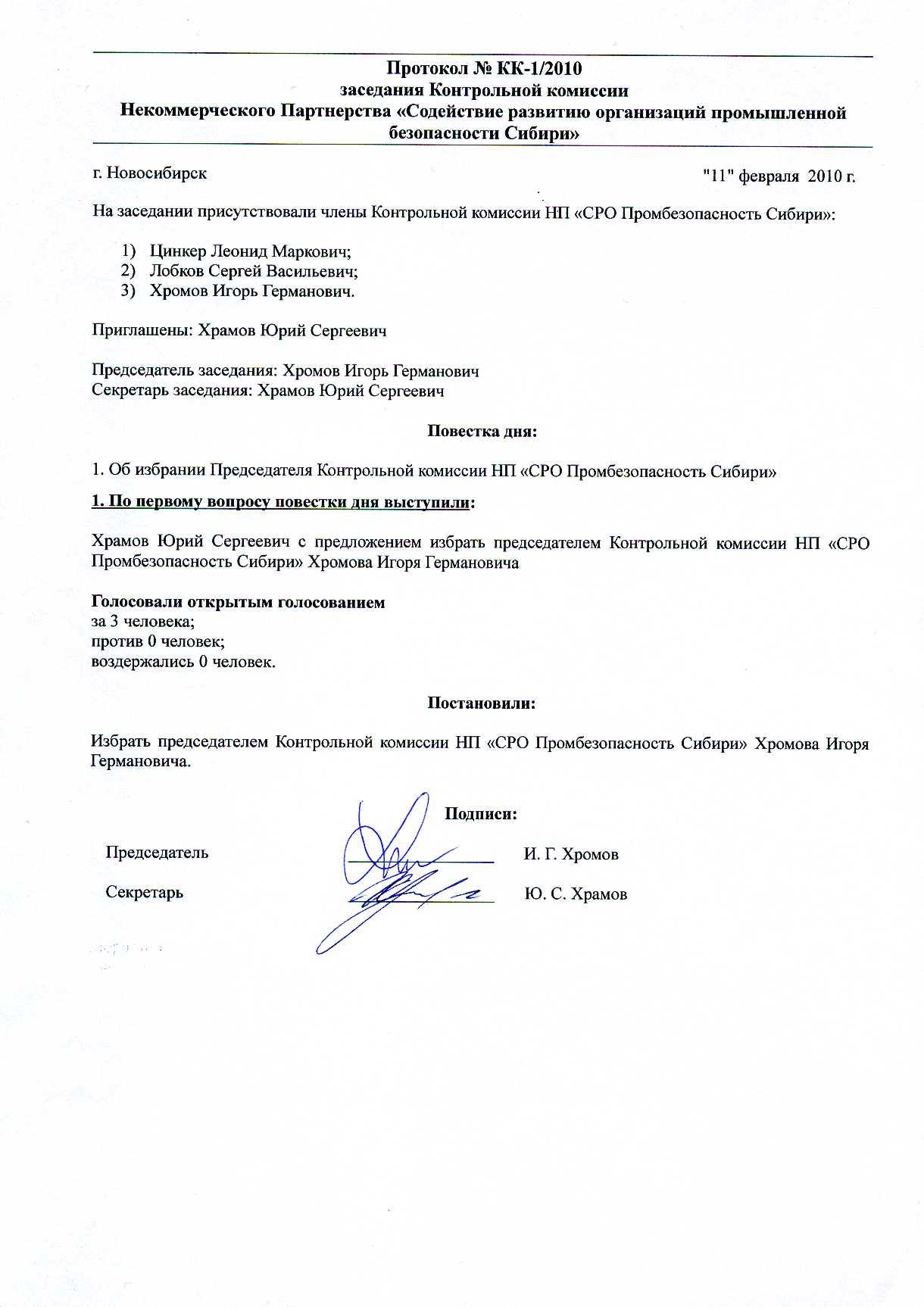 Контрольная комиссия НП СРО Промбезопасность Сибири  Протокол № КК1 заседания Контрольной комиссии НП СРО Промбезопасность Сибири 11 02 2010 г Новосибирск jpg 128 kb